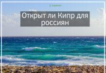 Открыт ли Кипр для россиян