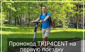 Промокод Urent на первую поездку на самокате