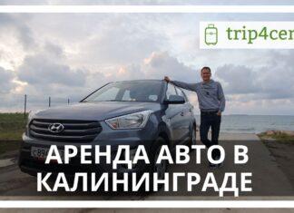 Аренда авто в Калининграде