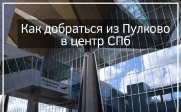 Как добраться из аэропорта Пулково в центр Санкт-Петербурга