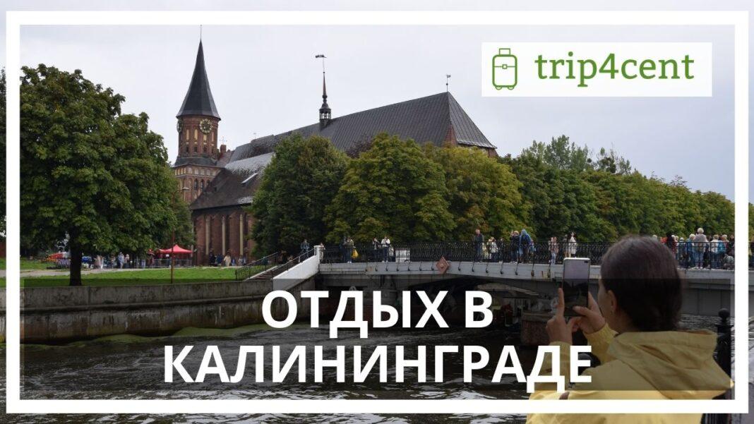 Отдых в Калининграде - наш отзыв, цены, маршруты