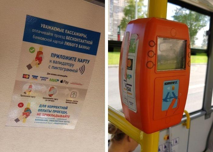 Валидатор в автобусе 39 из аэропорта Пулково